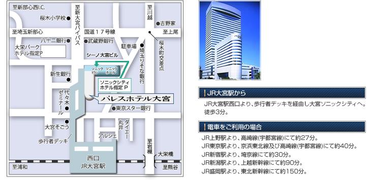 パレスホテル大宮近郊地図
