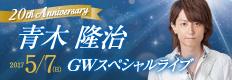 青木隆治GWスペシャルライブ