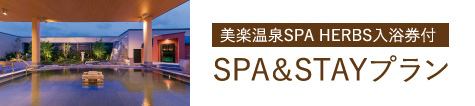 SPA&STAYプラン