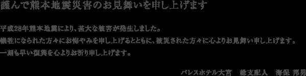 謹んで熊本地震災害のお見舞いを申し上げます