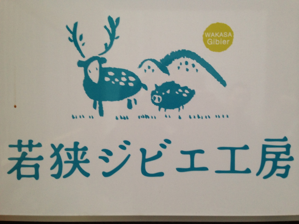 2016「福井フェア」スタート