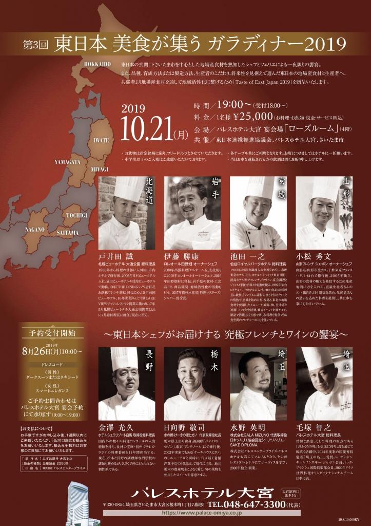 第3回 東日本 美食が集う ガラディナー2019       ~東日本シェフがお届けする究極フレンチとワインの饗宴~