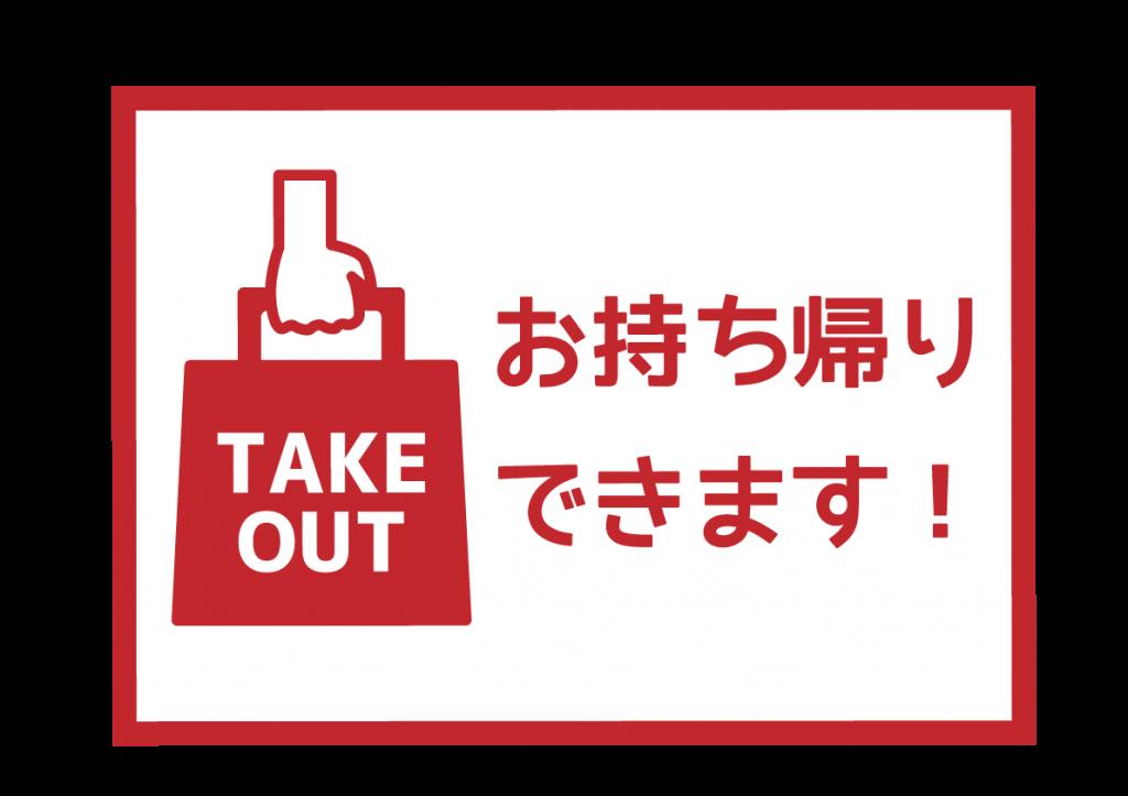 テイクアウト弁当のご案内!!